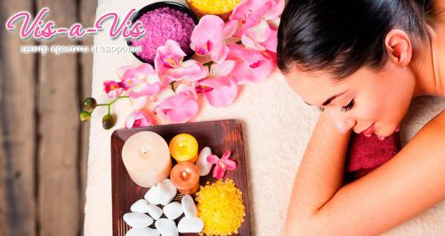 Центр красоты и здоровья Vis-a-Vis