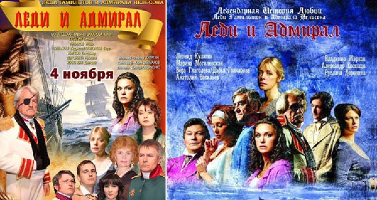 """Спектакль """"Леди и адмирал"""" на сцене """"Театра Содружества актеров Таганки""""!"""