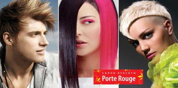 Мужская или женская стрижка, лечение волос и окрашивание!