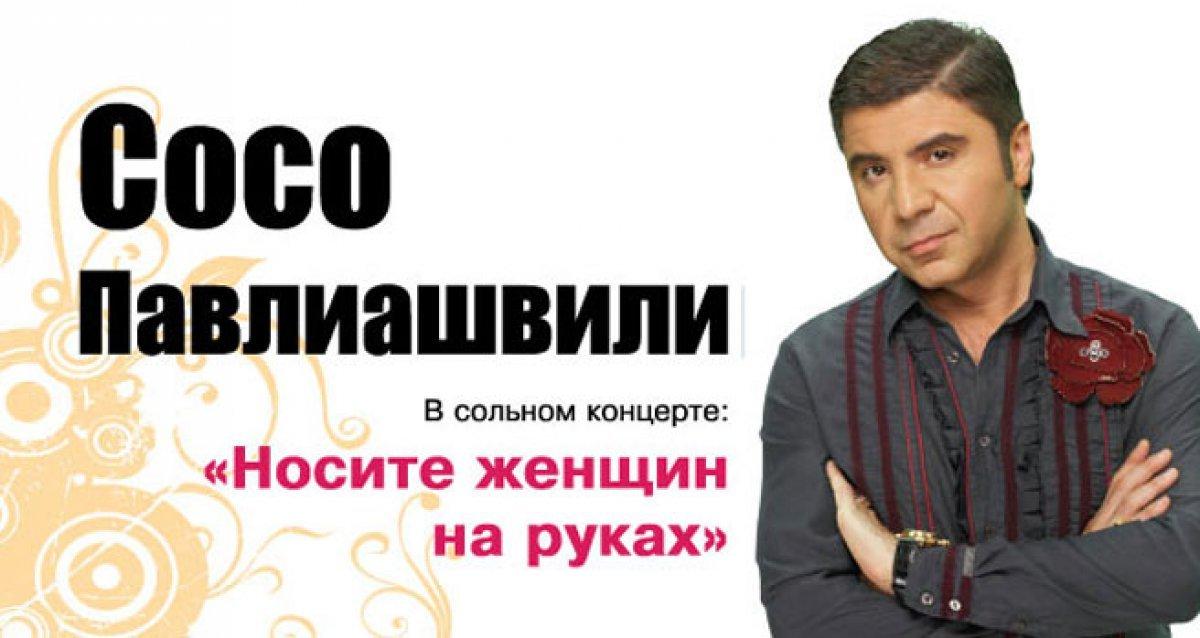 Сольный концерт Сосо Павлиашвили!