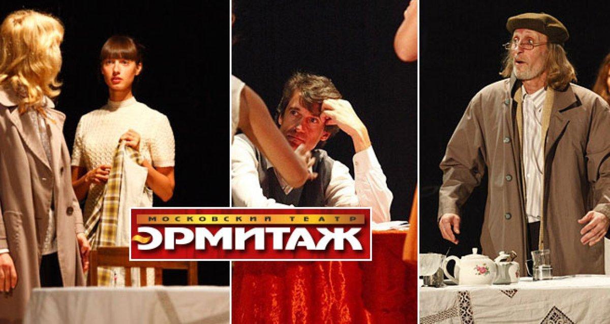 """Знаменитый московский театр """"Эрмитаж""""!"""