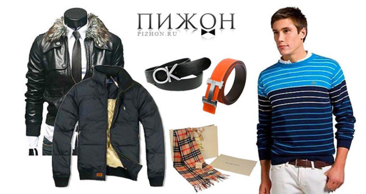 Одежда для тех, кто разбирается в моде!