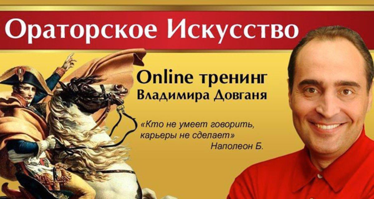 """Онлайн-тренинг Владимира Довганя """"Ораторское искусство"""""""