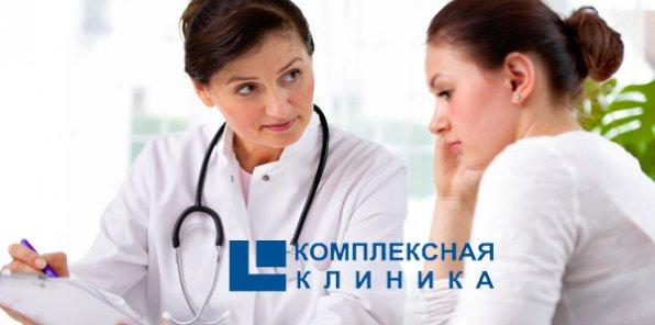 """Всего 560р. за консультацию маммолога, осмотр и УЗИ в """"Комплексной Клинике"""""""