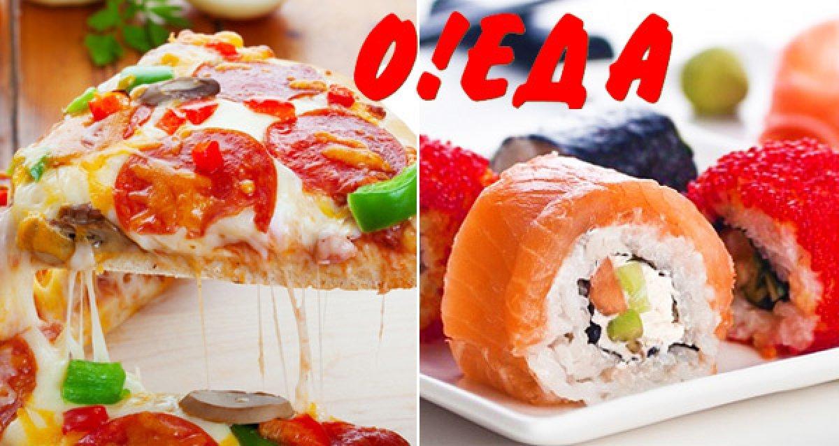 """Суши, роллы и пицца за полцены от службы доставки """"О! Еда"""" + карта постоянного клиента в подарок"""