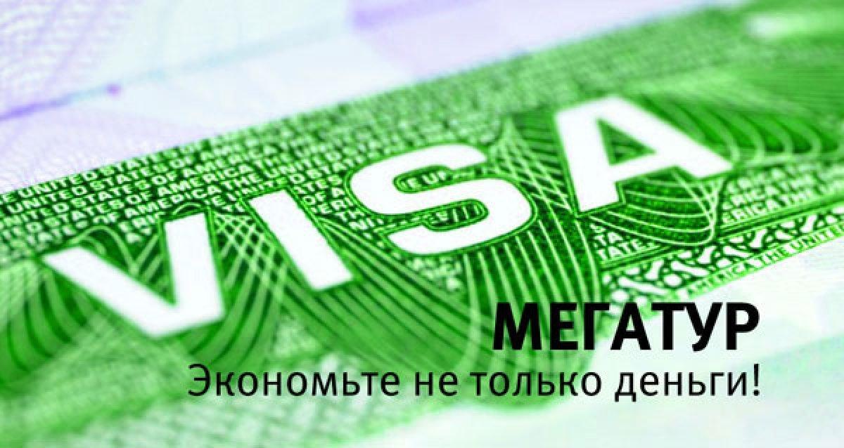 """Бесплатное оформление финской шенгенской визы + подарок от компании """"Мегатур"""""""