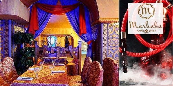 Восточная кухня и роскошный отдых для вас! Скидка 50% на все меню кухни, напитки и кальян в ресторане Marhaba