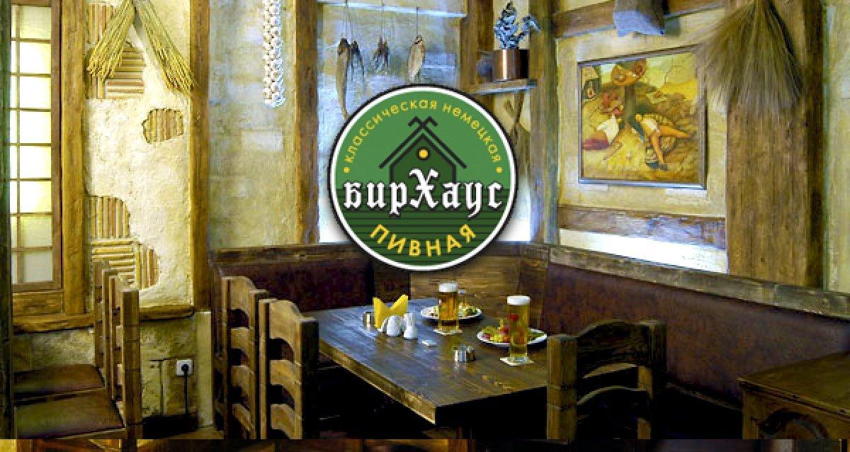 """Настоящая немецкая кухня! Меню и напитки со скидкой 40% в сети немецких пивных ресторанов """"БирХаус"""""""