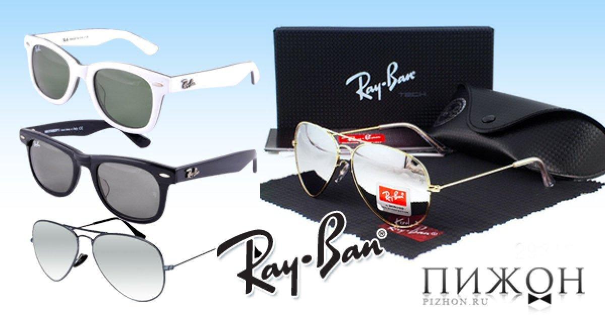 """Подчеркните свой стиль! Всего 999р. за брендовые очки от интернет-магазина """"Пижон"""""""