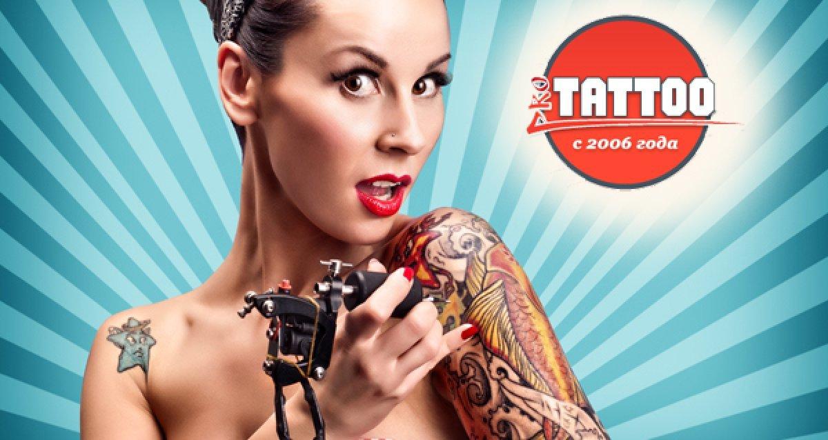 Выделяйтесь из толпы со стильной тату! Стильные татуировки от 725р. и татуаж от 1650р. в  салоне Pro Tattoo