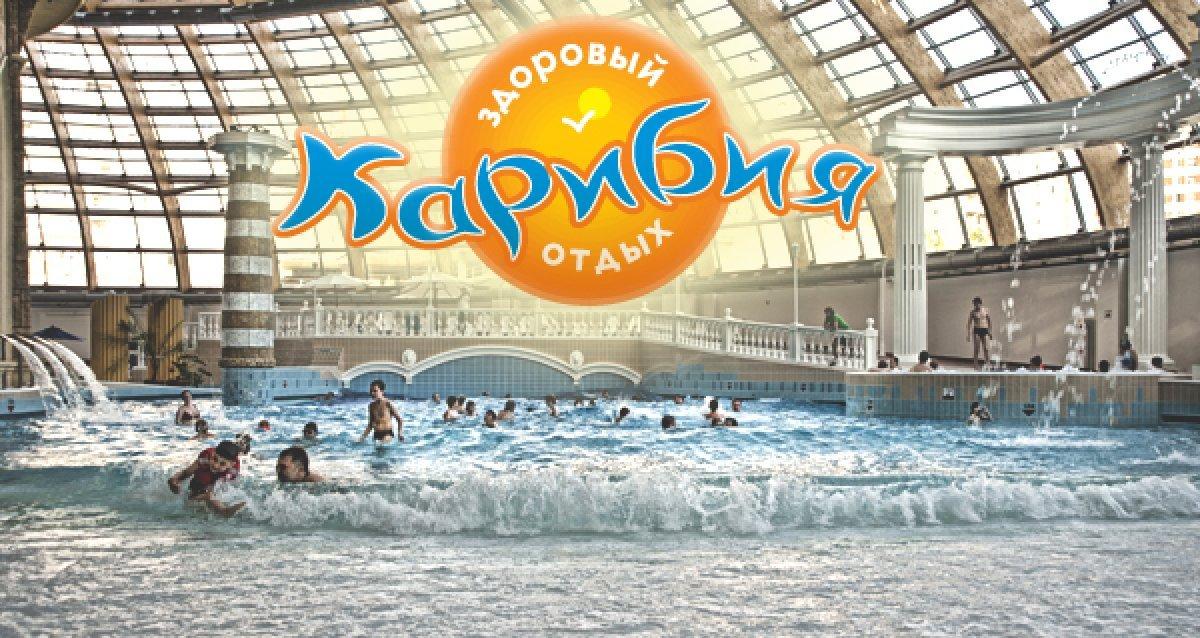 """Весь день в московском аквапарке """"Карибия"""": аквапарк, банный комплекс и пляж для взрослых со скидкой до 57%"""