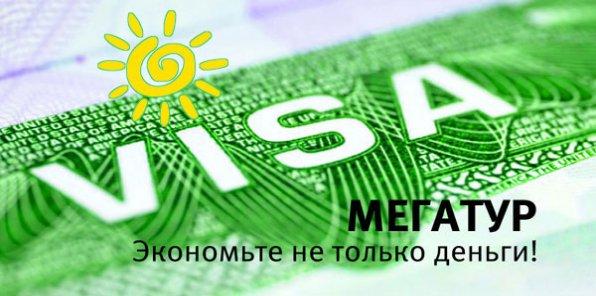 Шенгенская виза - даром! Скидка 100% на оформление финской шенгенской визы + подарок!