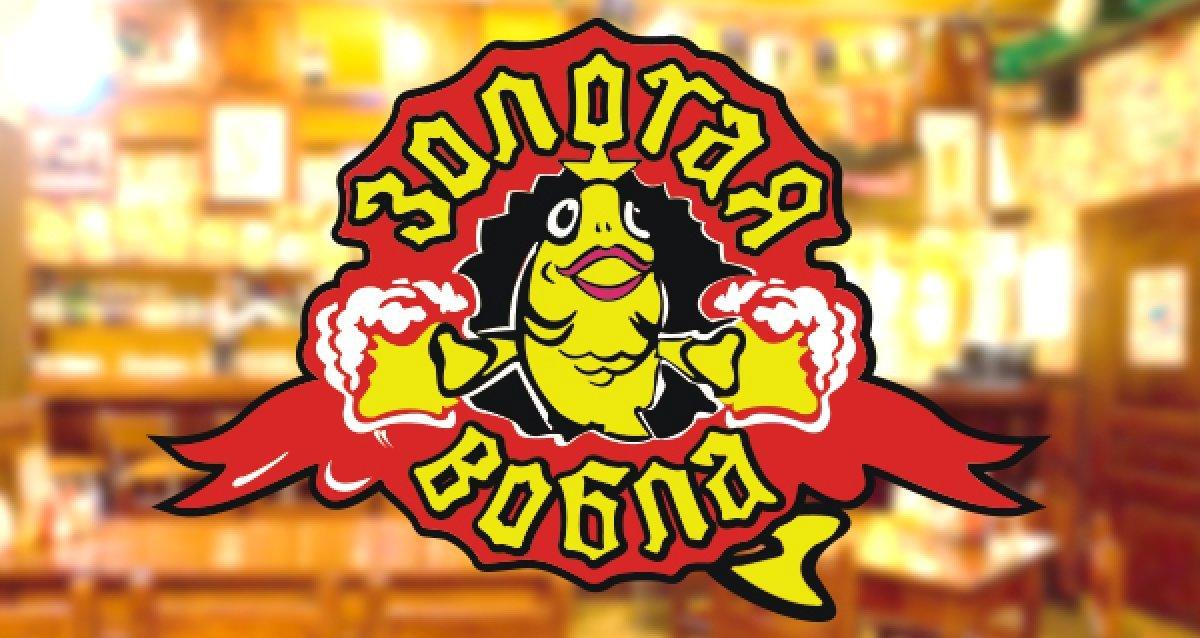 """""""Золотая вобла"""" - народный бар! Любое пиво на ваш выбор за полцены!"""