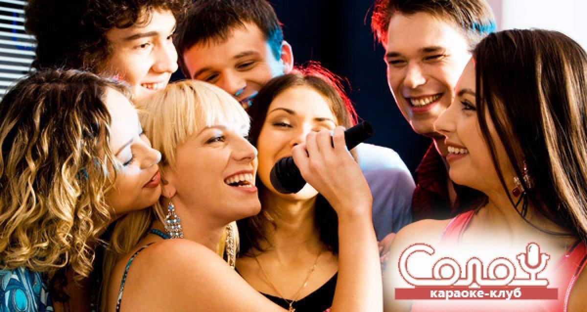 """Спойте свои любимые песни с друзьями! Скидка 50% на аренду кабины и 20% на меню и напитки от караоке-клуба """"Соло"""""""