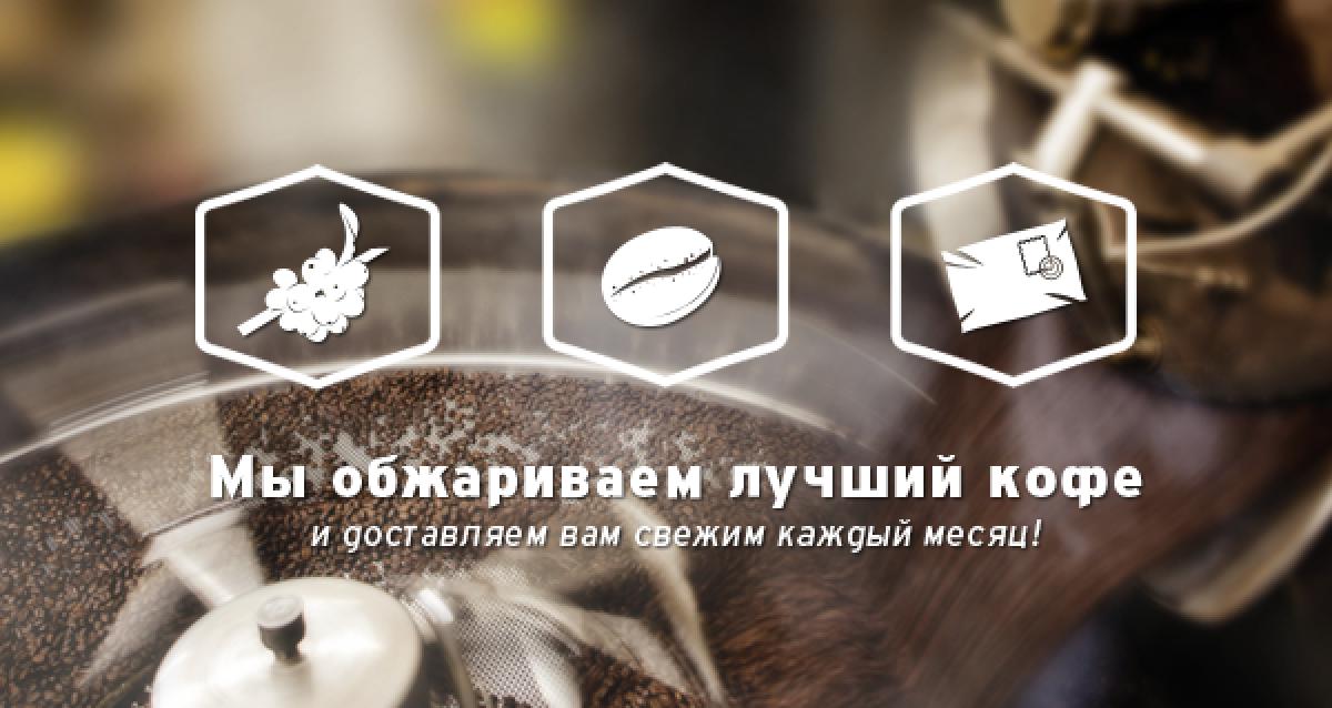 """Лучший в мире кофе с доставкой на дом! Скидка 30% на 6-месячную кофейную подписку от """"Жарим Кофе"""""""