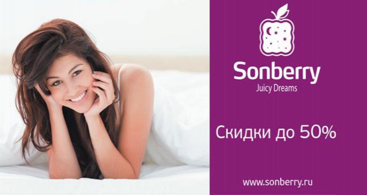 Комфортный сон каждый день! Скидки до 50% на ортопедические матрасы. Бесплатная доставка по России!