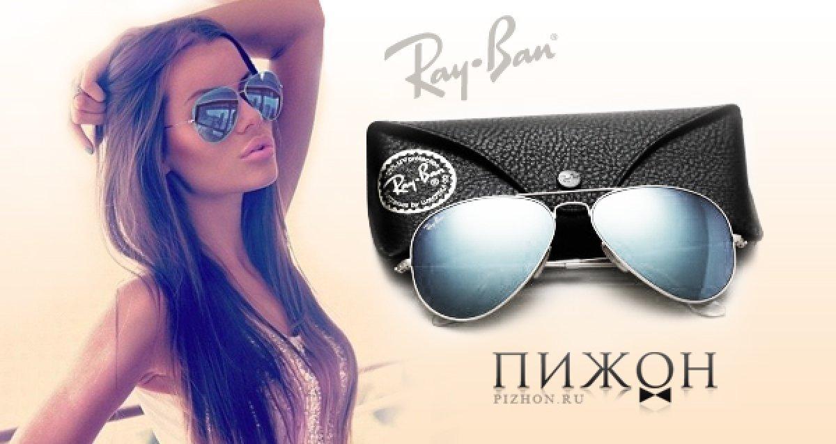 Подчеркните свой стиль! 999 р. за легендарные очки, а также скидка 50% на модные сумки!