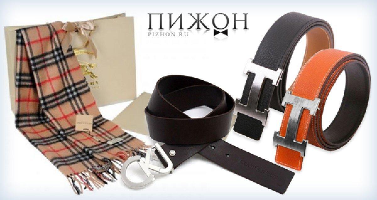 Известные бренды по приятным ценам! От 499 р. за ремни и шарфы в интернет-магазине «Пижон»