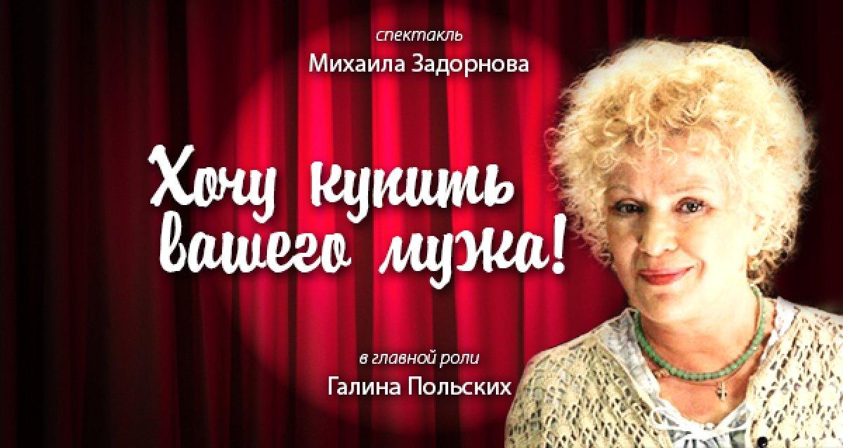 Посмейтесь от души! Билеты на спектакль Михаила Задорнова «Хочу купить вашего мужа» со скидкой 50%!