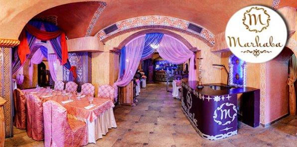 Истинное гостеприимство Востока и чарующий вкус его блюд! Скидка 50% на все меню кухни и напитки в ресторане Marhaba