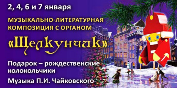 Вершины органного творчества! Скидка 50% на билеты на музыкально-литературную композицию с органом «Щелкунчик» и органный фестиваль!