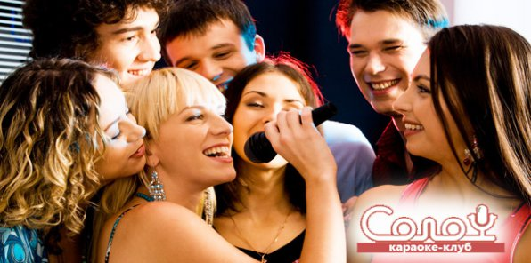 Пойте с еще большим удовольствием! Скидка 50% на аренду кабины и 20% на меню и напитки + приятные бонусы каждый день!