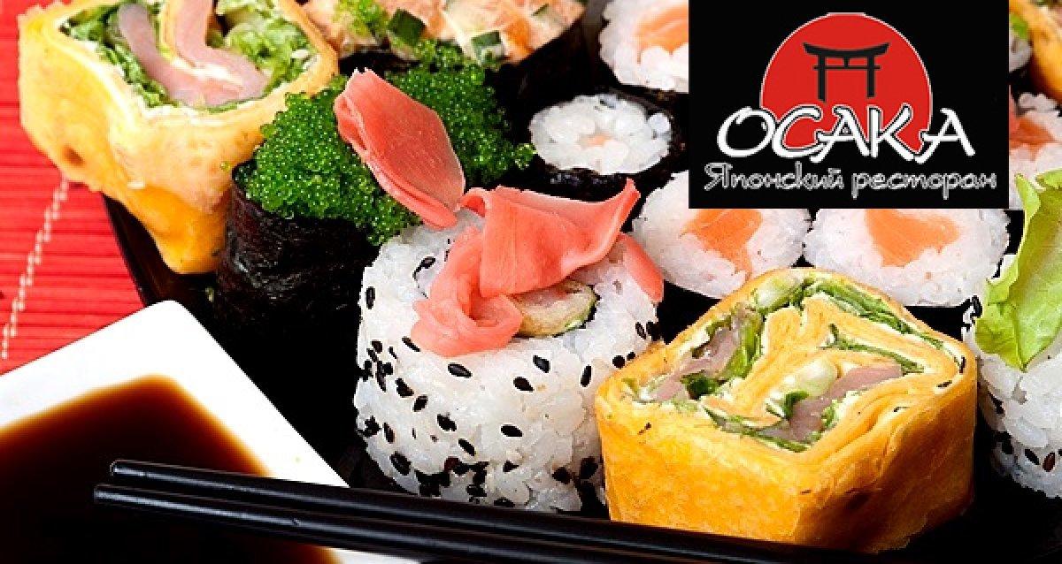 Насладитесь блюдами японской кухни в уютной атмосфере ресторана «Осака»! Скидки до 50% на все меню, включая крепкий алкоголь!