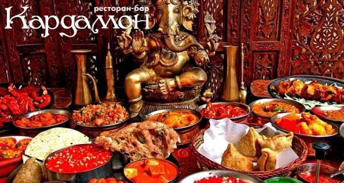 Окунитесь в волшебную атмосферу Индии! Попробуйте необычные сочетания вкусов! Скидка 50% на все меню и напитки в ресторане «Кардамон»