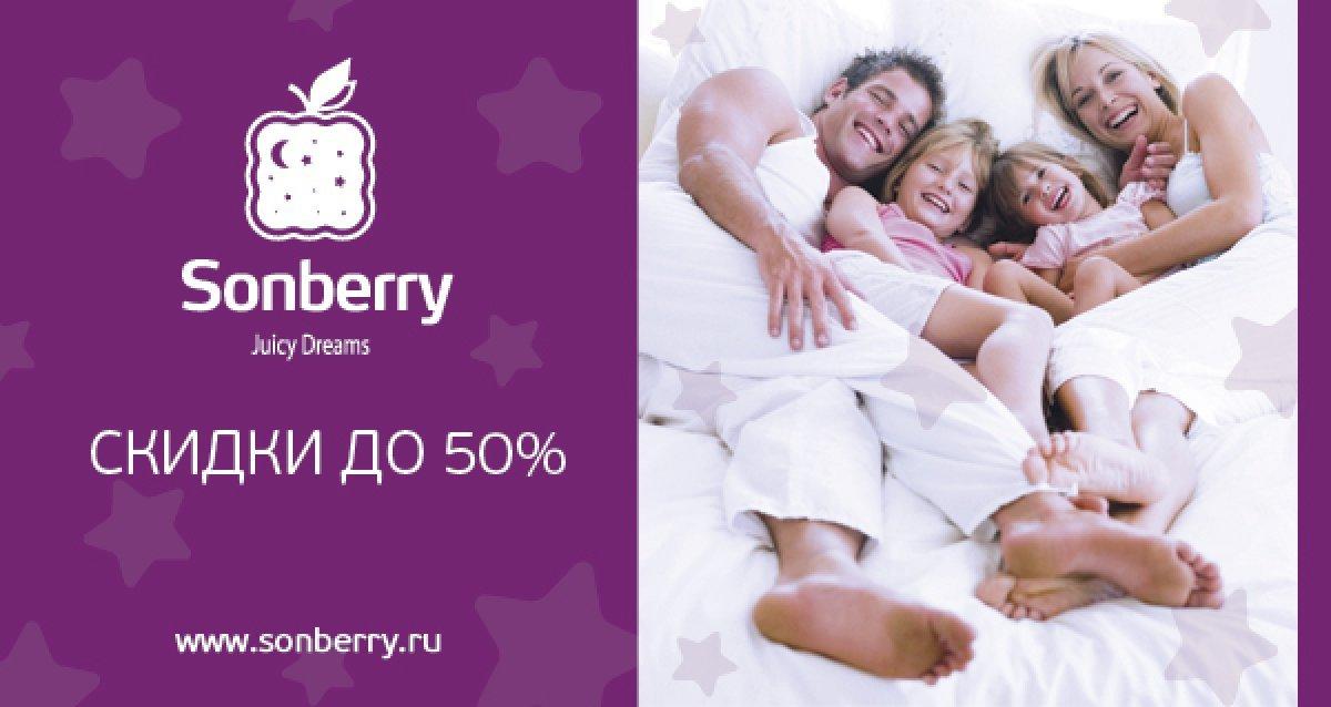 Спите крепко! Скидка 50% на коллекцию матрасов Sonberry любого размера. Бесплатная доставка по России!