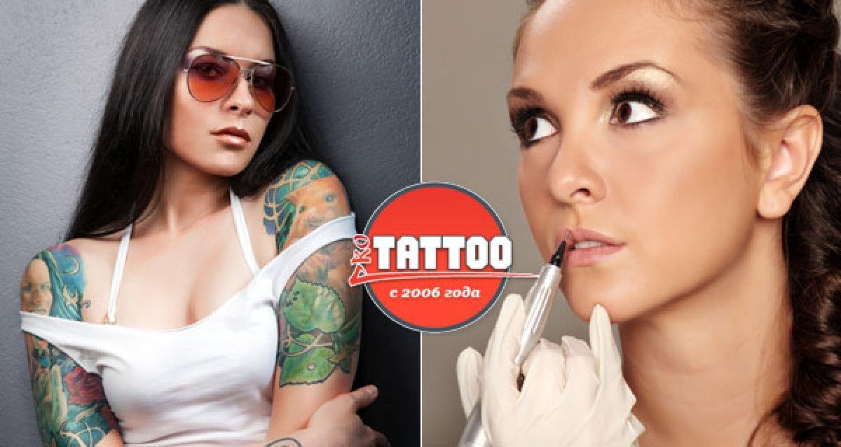 Выделитесь из толпы! 725 р. за миниатюрную татуировку, а также скидки до 76% на художественные татуировки и татуаж бровей, глаз и губ