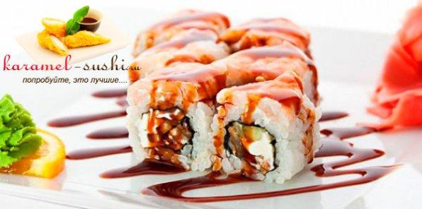 Одержите победу над голодом! Скидка 65% на заказ любых блюд японской кухни + ролл в подарок! Суши и роллы уже спешат к вам домой!
