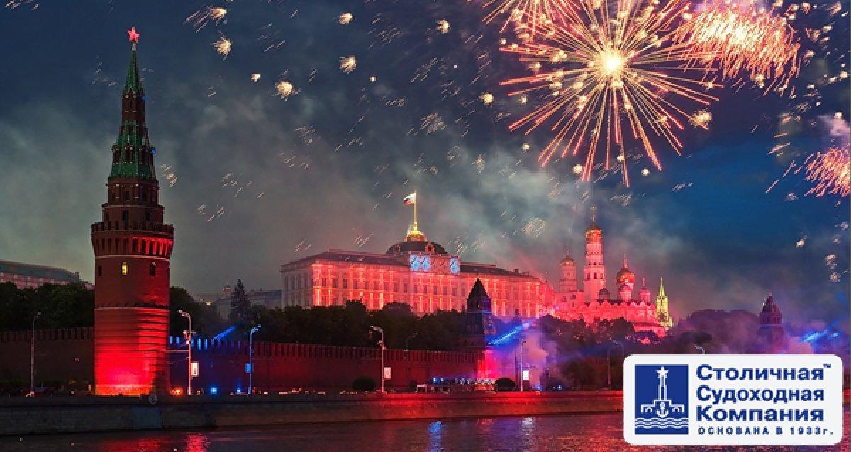 Встречайте День города на борту теплохода! 200 р. за билет: увлекательная речная прогулка по вечерней Москве + праздничный салют!