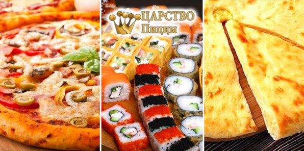 Вкусные блюда с доставкой к вам домой! Скидки до 60% на тайскую, китайскую, японскую кухню, осетинские пироги, пиццу, салаты и другое