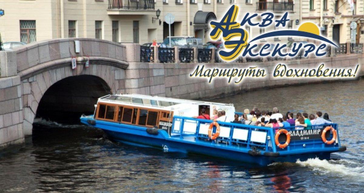 Завершение сезона навигации! 250 р. за прогулку на борту теплохода по всему каналу Грибоедова, 500 р. за ночную прогулку по Неве