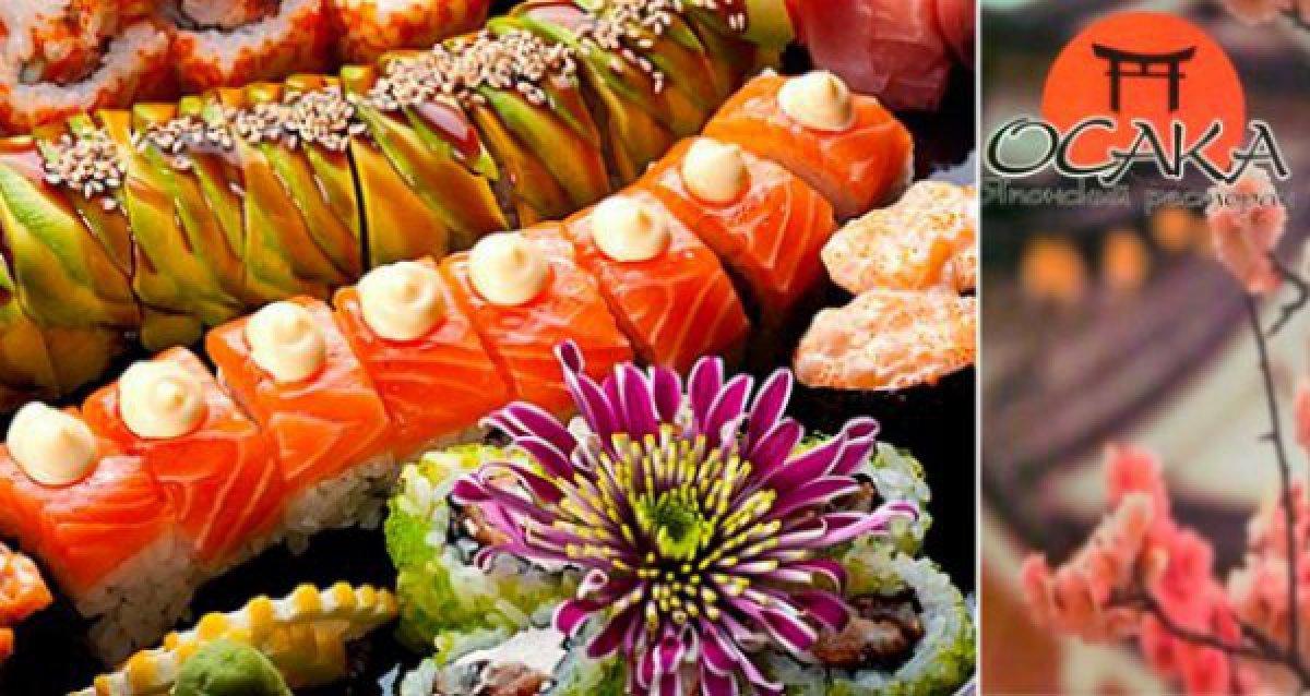 Насладитесь блюдами японской кухни в центре города! Скидка 50% на все меню и напитки от ресторана «Осака»