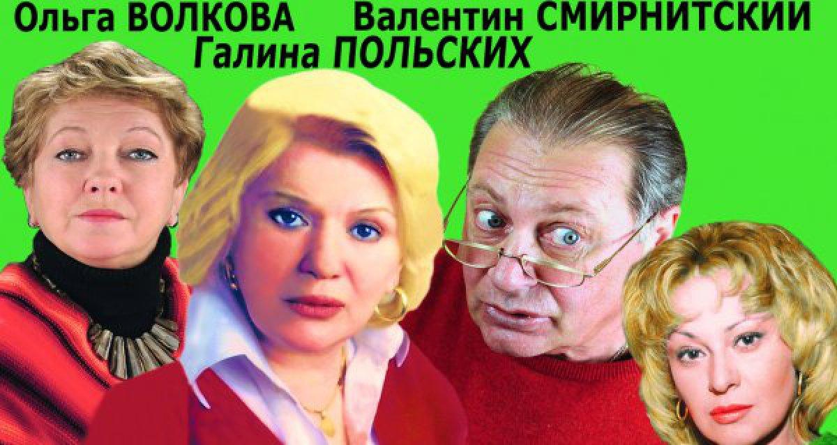 Два билета по цене одного! Спектакль «Хочу купить вашего мужа» от Михаила Задорнова 4 января
