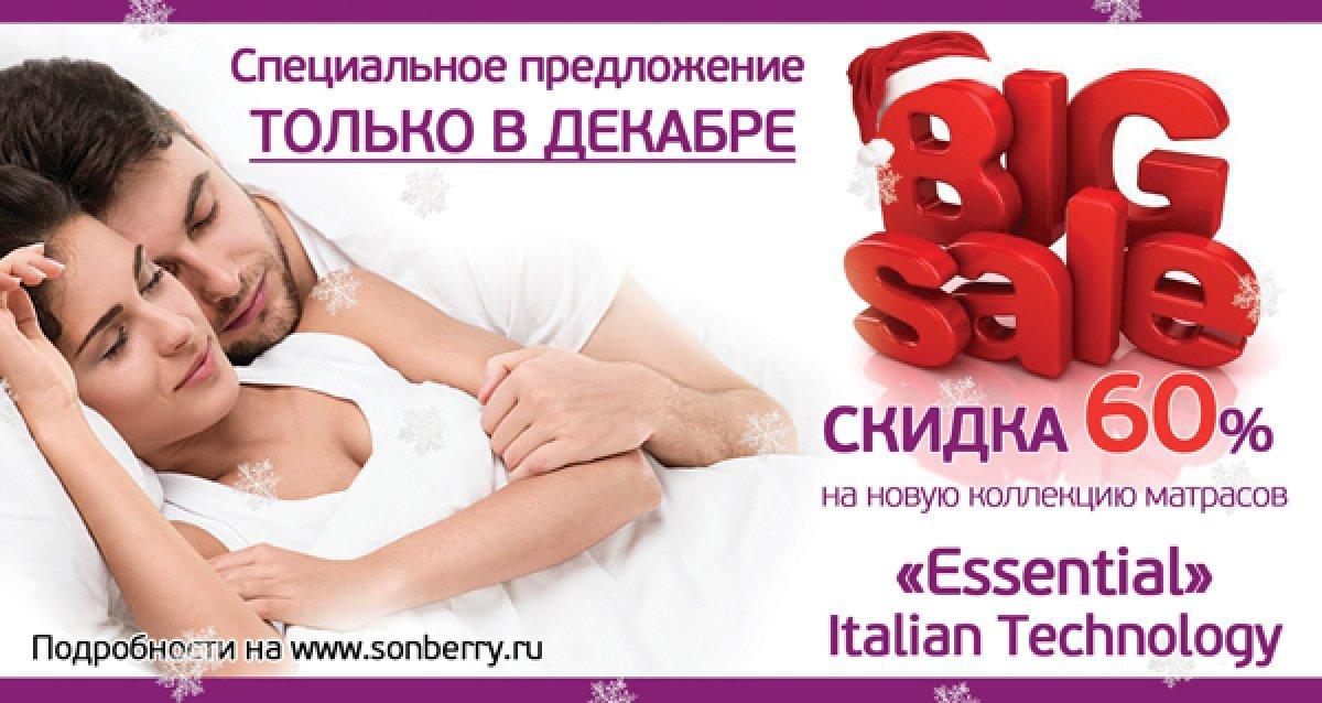 Матрасы Sonberry –  каждую ночь вместе! Скидка 60% на новую коллекцию матрасов Essential в интернет-магазине Sonberry