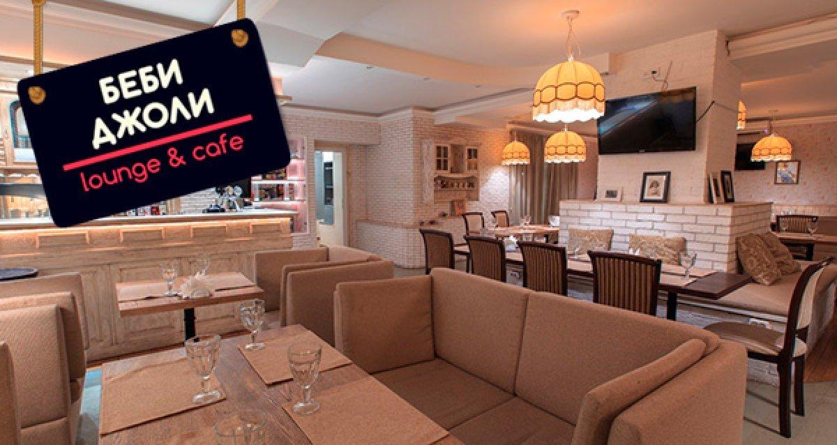 Ресторан настоящей грузинской кухни в центре столицы! Скидка 40% на все меню в «Беби Джоли»