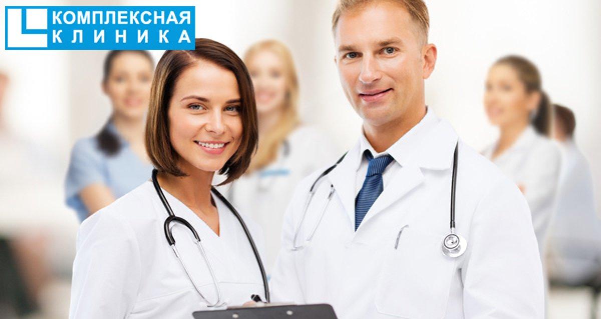 -50% на услуги «Комплексной Клиники»!