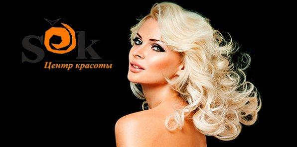 -77% в салоне SOK на Кораблестроителей