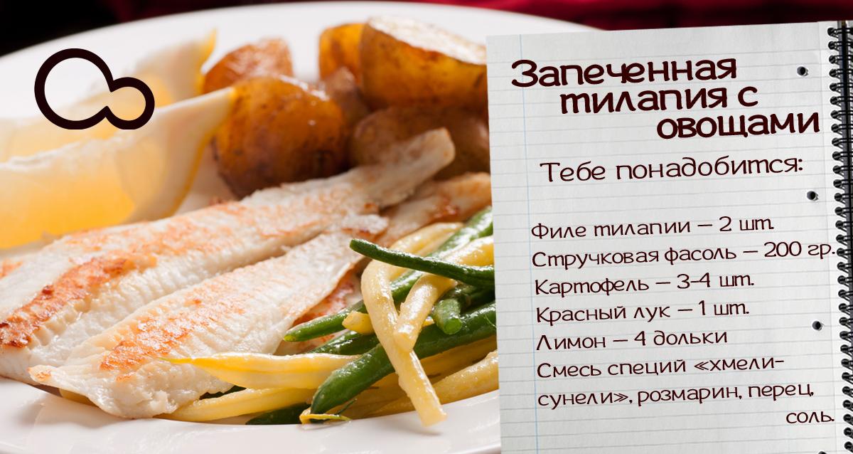 вида блюда из филе тилапии его помощью
