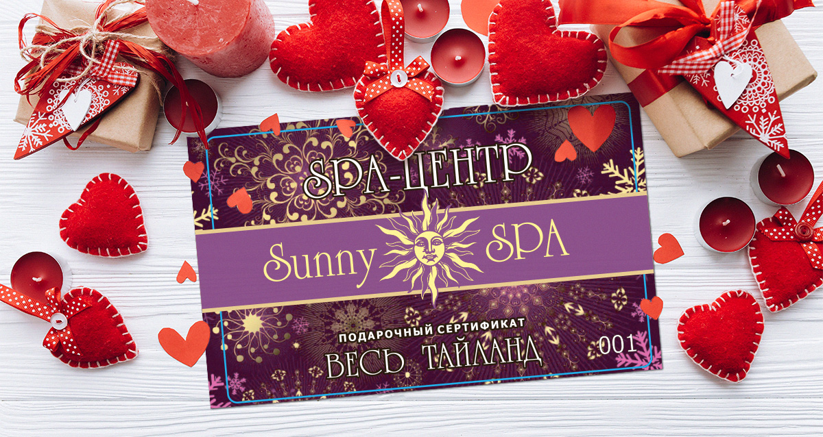 сертификат в спа центр Sunny SPA