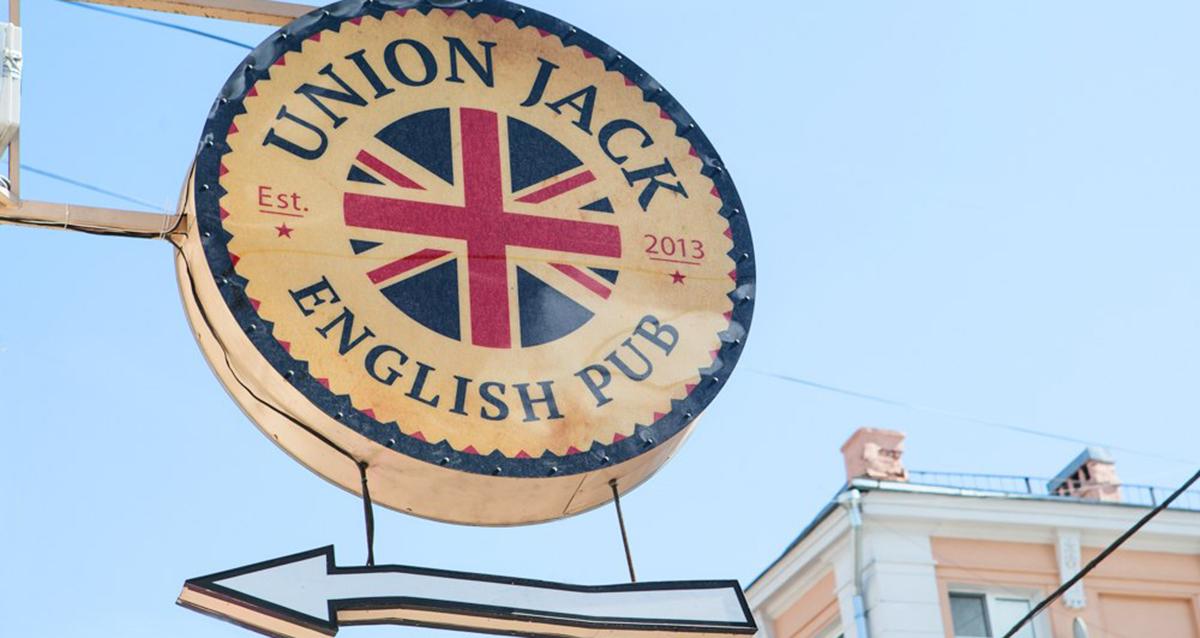 паб Union Jack
