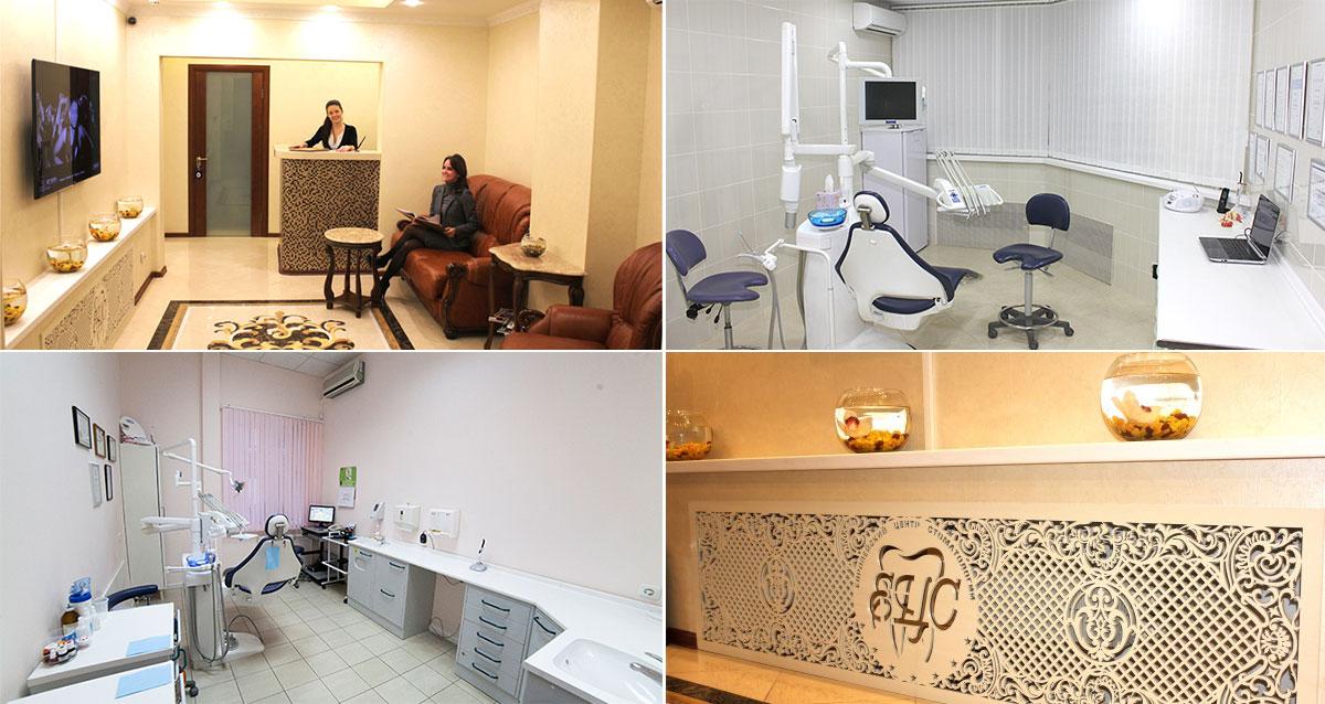 «Европейский Центр Стоматологии»