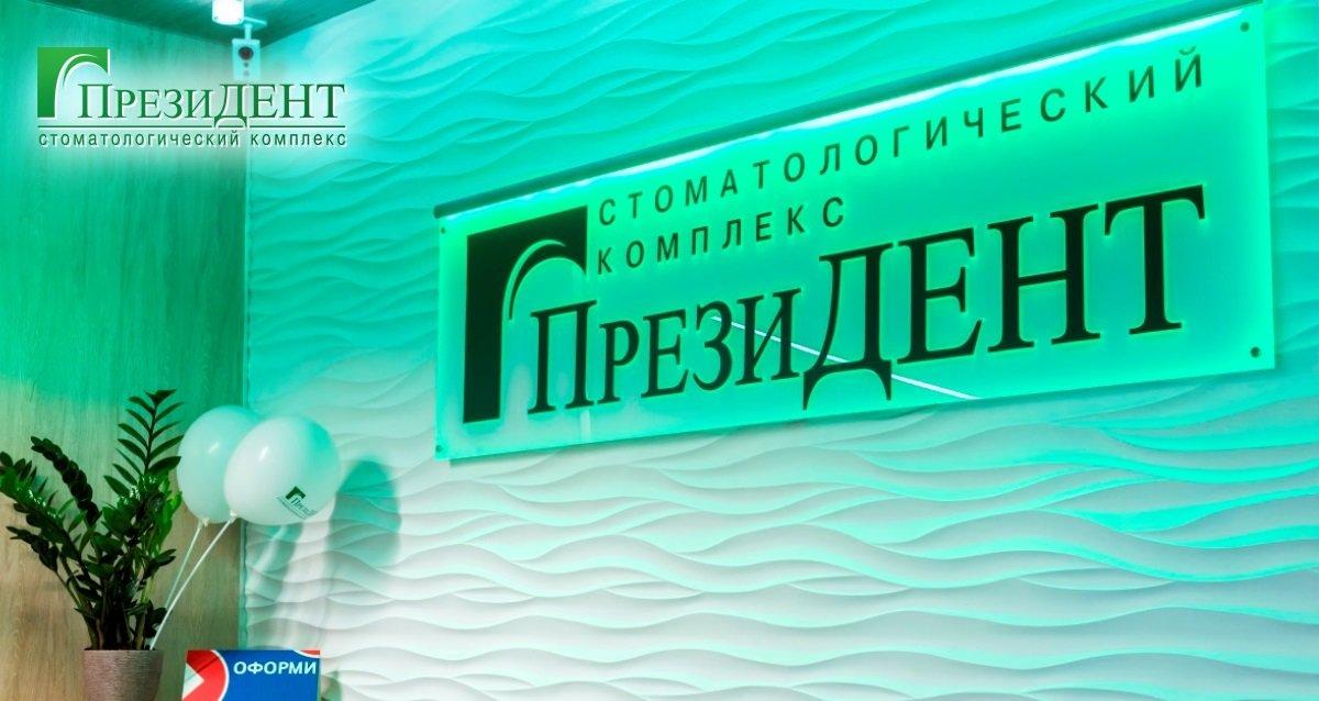 стоматология президент в новогиреево
