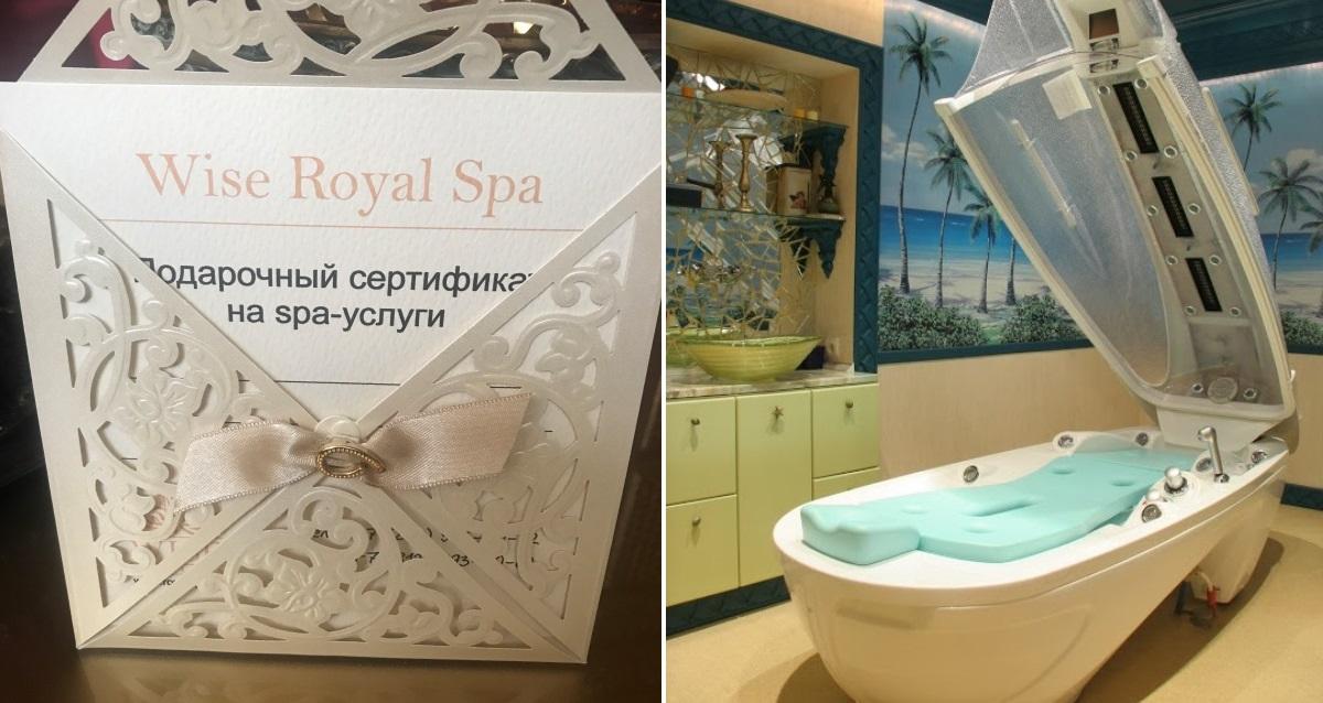 подарочные сертификаты Wise Royal SPA