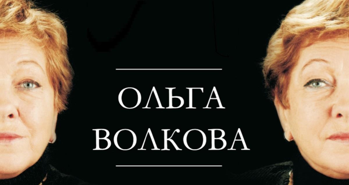 творческий вечер Ольги Волковой