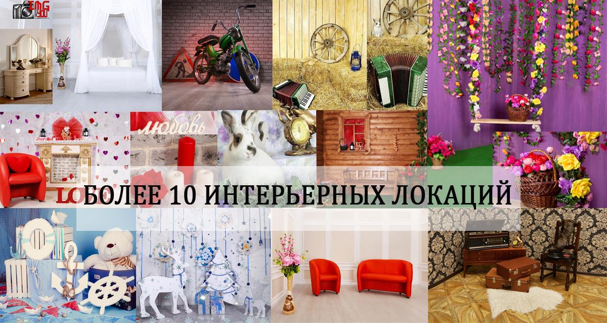 Студия фотографии IMG for you