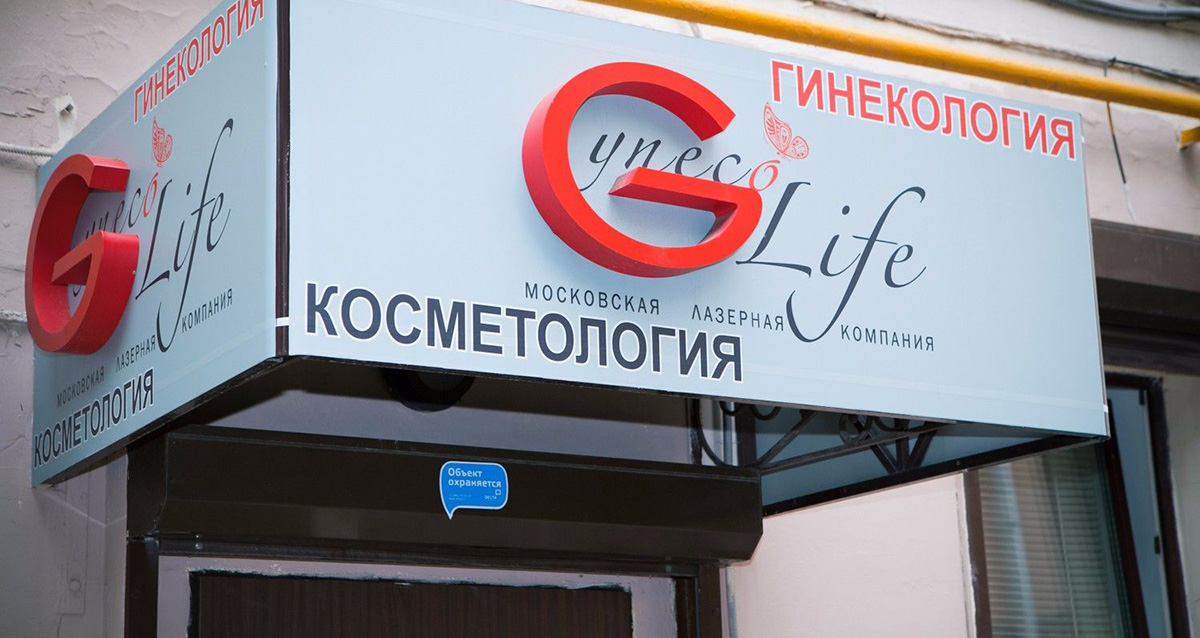 клиника Gineco-Life
