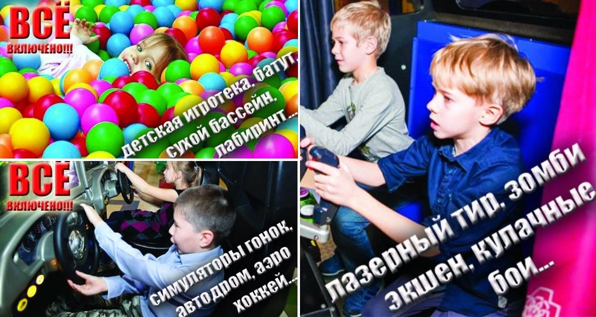 детские аттракционы в «Фэнтази Парке»